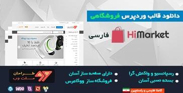 دانلود قالب وردپرس فروشگاهی HiMarket فارسی
