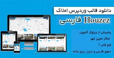 دانلود قالب وردپرس املاک Houzez فارسی