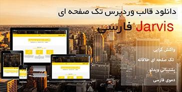 دانلود قالب وردپرس تک صفحه ای Jarvis فارسی
