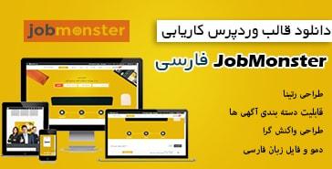 دانلود قالب کاریابی وردپرس JobMonster فارسی