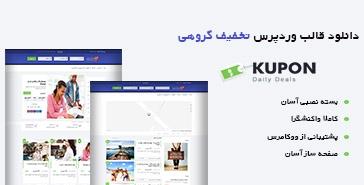 دانلود قالب وردپرس تخفیف گروهی KUPON فارسی