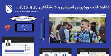 دانلود قالب وردپرس آموزش آنلاین و دانشگاهی Lincoln
