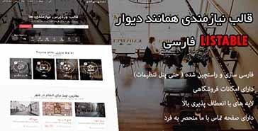دانلود قالب وردپرس دایرکتوری و نیازمندی Listable فارسی