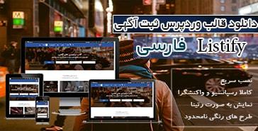 دانلود قالب وردپرس ثبت آگهی Listify فارسی