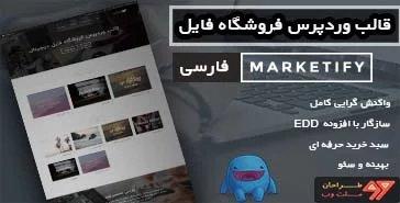 دانلود قالب وردپرس فروشگاه فایل Marketify