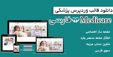 دانلود قالب وردپرس پزشکی Medicare فارسی