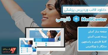 دانلود قالب وردپرس پزشکی MediCenter فارسی