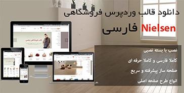 دانلود قالب فروشگاهی Nielsen فارسی