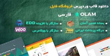 دانلود قالب وردپرس فروش فایل Olam فارسی