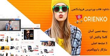 دانلود قالب وردپرس فروشگاهی Orienko فارسی