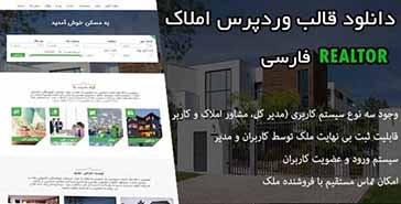 دانلود قالب وردپرس املاک Realtor فارسی