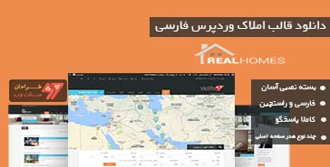 دانلود قالب املاک وردپرس Real Homes فارسی