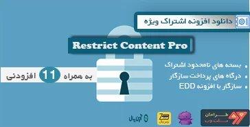 دانلود افزونه Restrict Content Pro اشتراک VIP