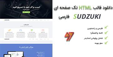دانلود قالب HTML تک صفحه ای Sudzuki فارسی