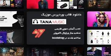 دانلود قالب موزیک وردپرس Magazine Tana فارسی