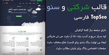 دانلود قالب وردپرس خدمات سئو TopSeo فارسی