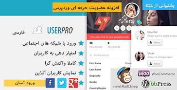دانلود افزونه UserPro عضویت حرفه ای وردپرس
