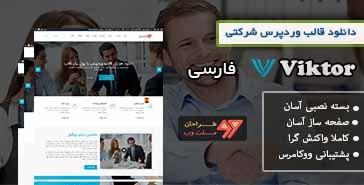 دانلود قالب وردپرس شرکتی Viktor فارسی