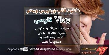 دانلود قالب وردپرس ویدئو Vlog فارسی