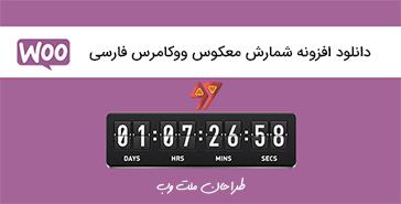 دانلود افزونه شمارش معکوس فروش ووکامرس فارسی