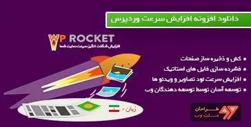 دانلود افزونه افزایش سرعت وردپرس WP Rocket