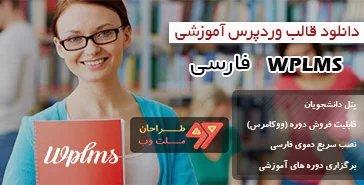 دانلود قالب آموزشی وردپرس WPLMS فارسی