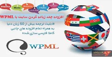 افزونه وردپرس چند زبانه کردن سایت WPML