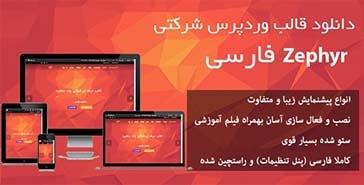 دانلود قالب وردپرس شرکتی Zephyr فارسی